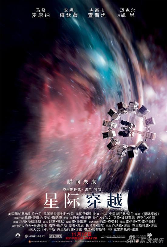 《星际穿越》11月12日,超光速上映