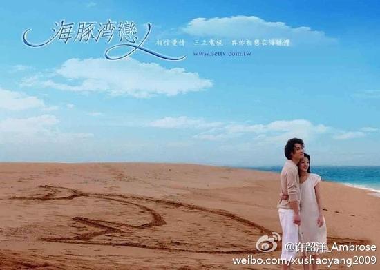 许绍洋和张韶涵曾合作电视剧《海豚湾恋人》