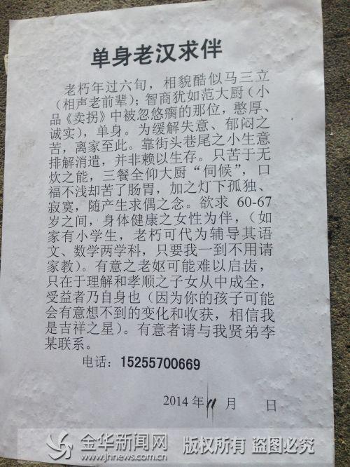 金华六旬老人光棍节贴出文言文求偶信(图)