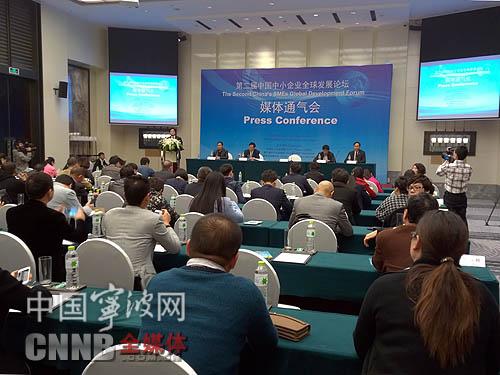 全球中小企业联盟中国秘书长曹方介绍论坛筹备情况