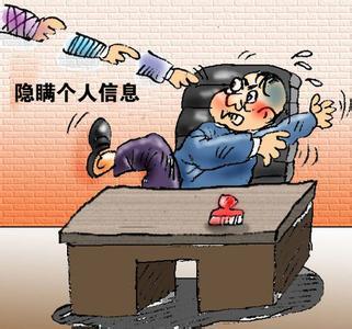 辽宁:干部隐瞒不报个人情况不得提拔任用