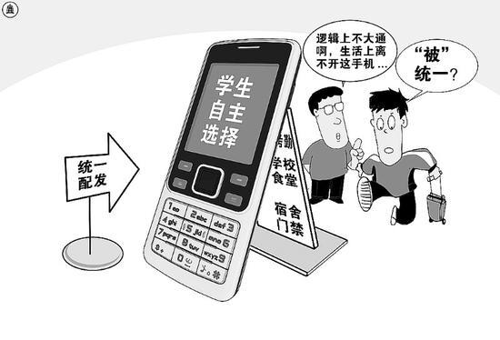 沈阳一高校强制学生买手机 卡号和成绩绑定