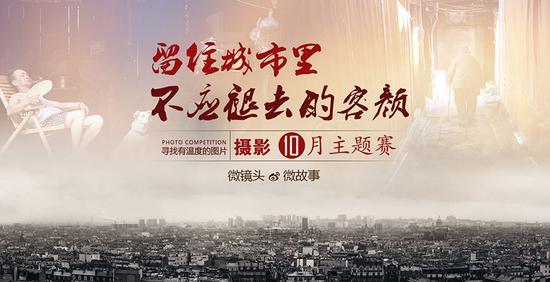 2014新浪福建摄影10月主题赛获奖名单出炉