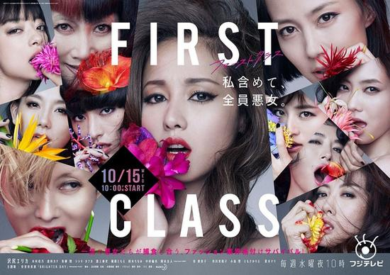 《First Class 2》海报