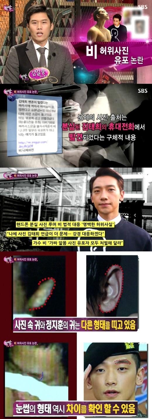 韩国电视节目邀请专家鉴别Rain裸照