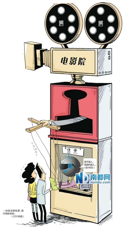 影院推电子检票模式:机器取代人工劳动