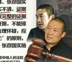 两嫌犯坐牢6年被判无罪