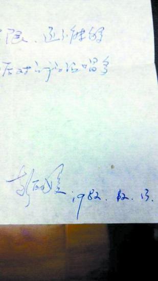 彭丽媛签名