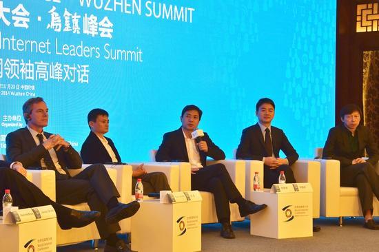 中外互联网领袖高峰对话