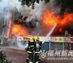 华林花园发生火灾