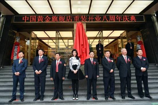【新珠宝】中国黄金旗舰店重装开业典礼暨开业八周年庆典举行