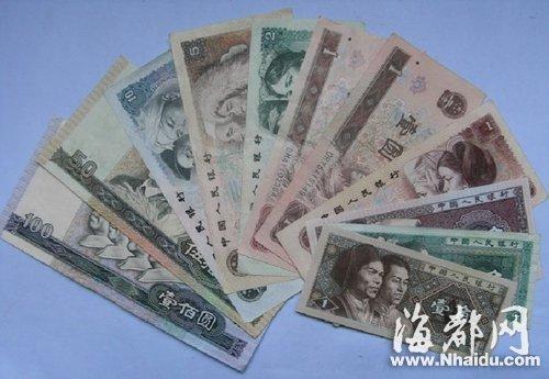 第四套人民币(资料图)