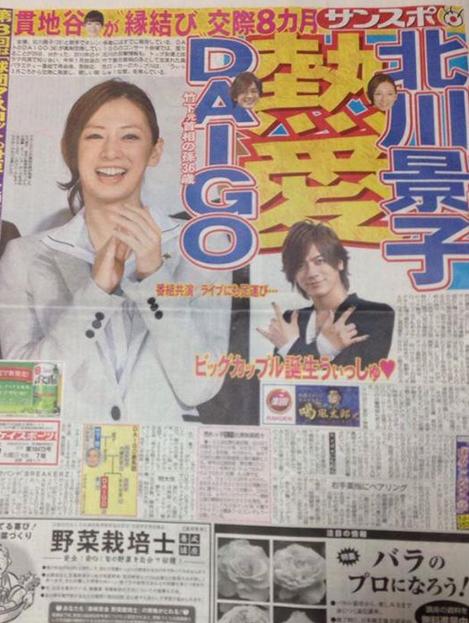 日本报纸刊登两人热恋消息