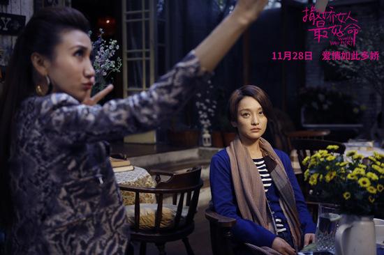 《撒娇女人》上映 杨凯迪传授周迅秘诀