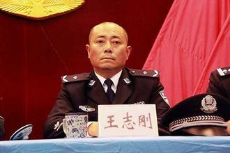 还原眉山市公安局原副局长王志刚