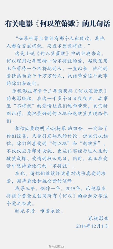 黄晓明、杨幂将演影版《何以笙箫默》
