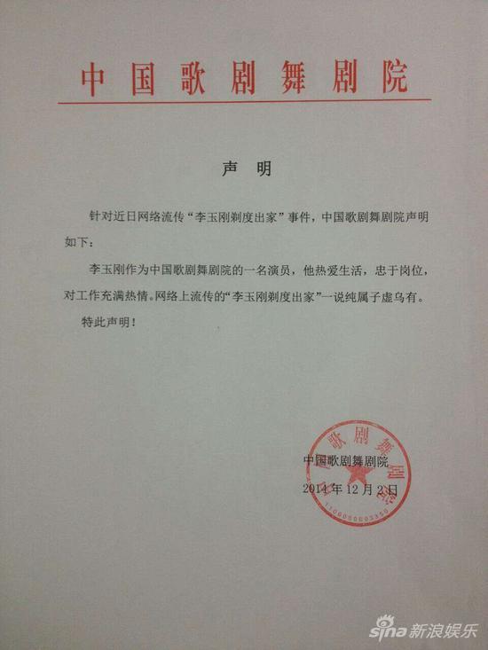 中国歌剧舞剧院文件声明