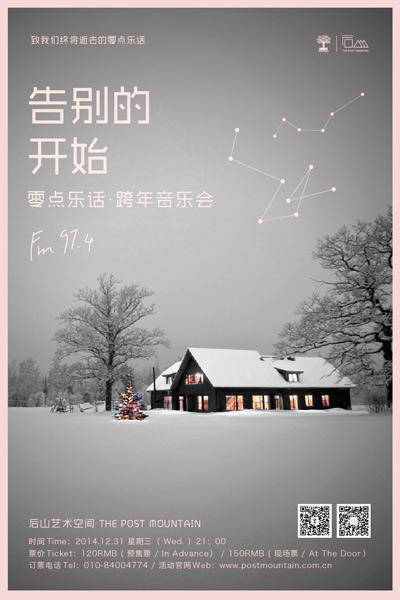 树音乐携手伍洲彤打造零点乐话跨年音乐会