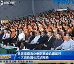 首届海南农业电商高峰论坛