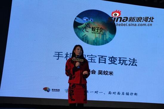 杭州蚊米电子商务有限公司总经理吴蚊米