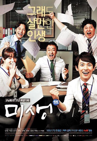 2014最受好评的韩剧《未生》