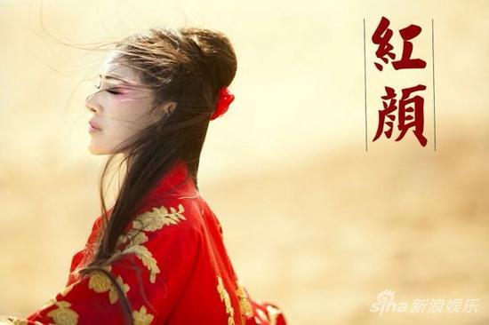 段红新歌《红颜》