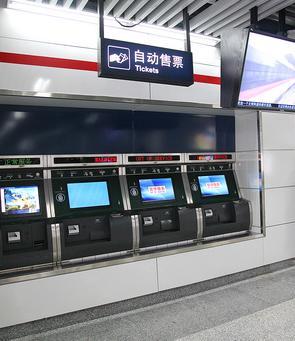 北京地铁用的自动售票机是哪里的设备