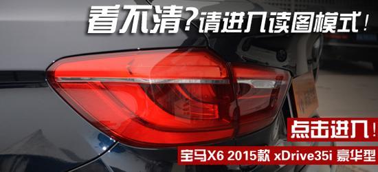 2015款宝马X6 xDrive 35i豪华型