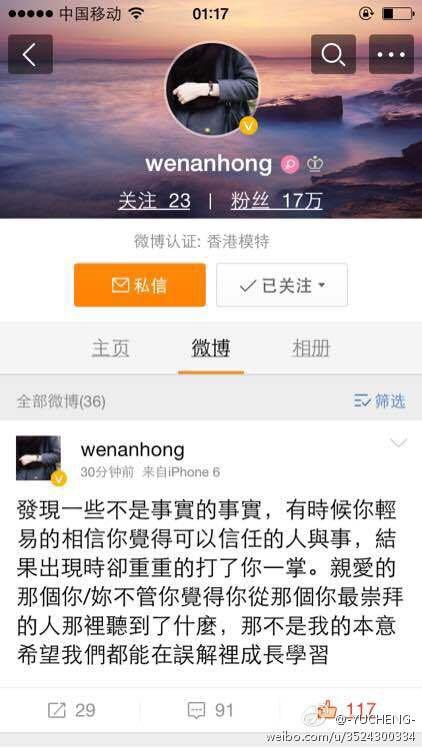 陈冠希女友微博截图