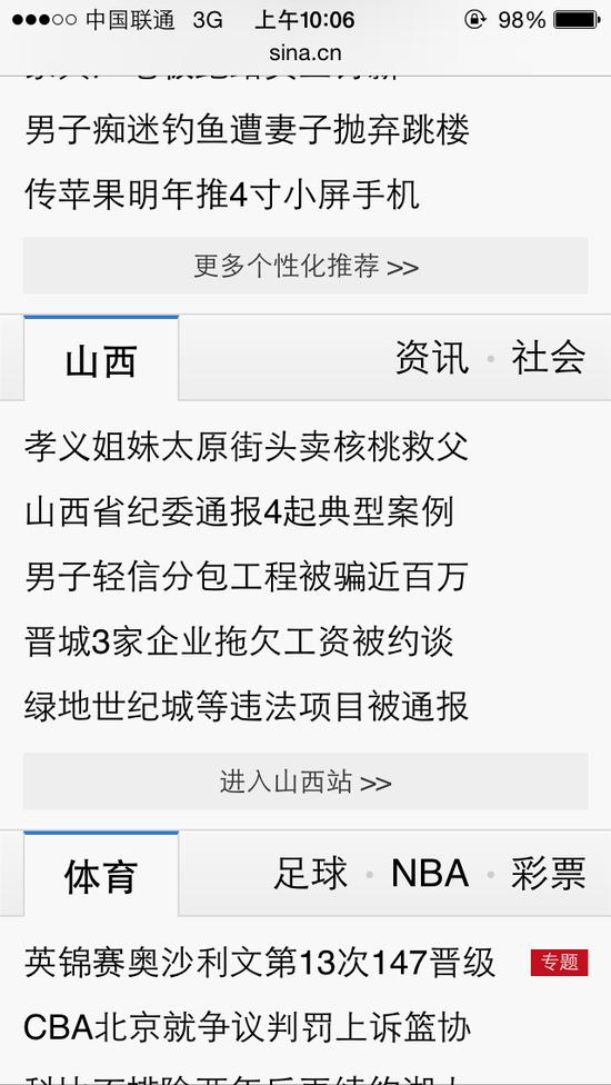 手机新浪网山西资讯内容