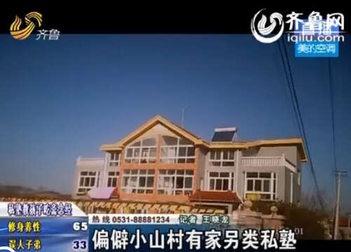 在营而村村南头山脚下,有一栋二层小楼,这就是家长口中的私塾(视频截图)