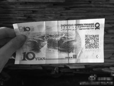 人民币上的二维码