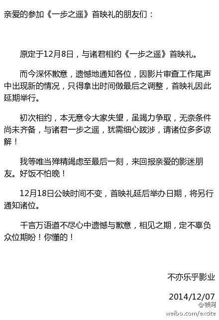 《一步之遥》12月8日首映礼取消
