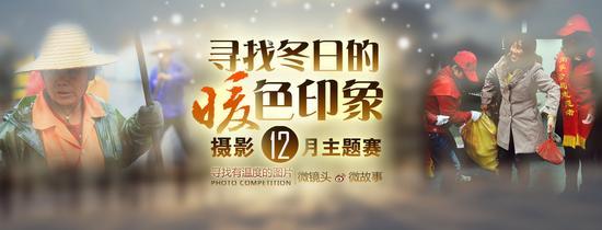 """12月主题赛""""寻找冬日的暖色印象""""入围名单出炉"""