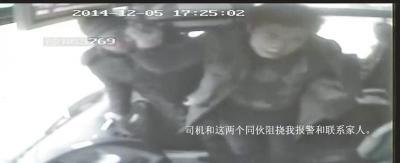 司机和两名男子阻挠受害人报警和联系家人