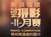 摄影11月赛入围名单正式公布 45组作品入围