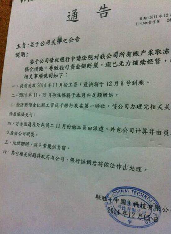 联建科技12月5日下发通知宣布公司倒闭