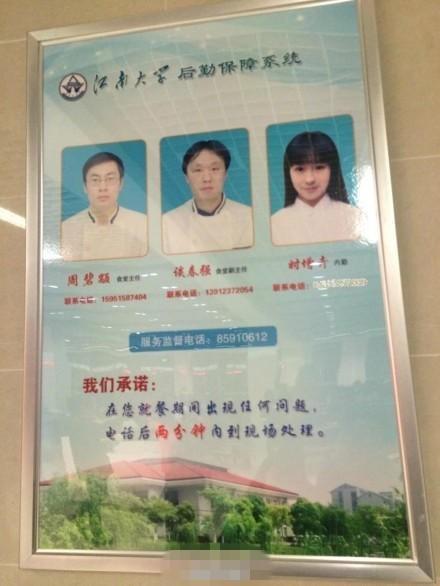 江南大学最美后勤电话被打爆