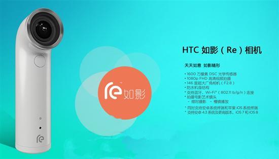 HTC 自拍神器 如影