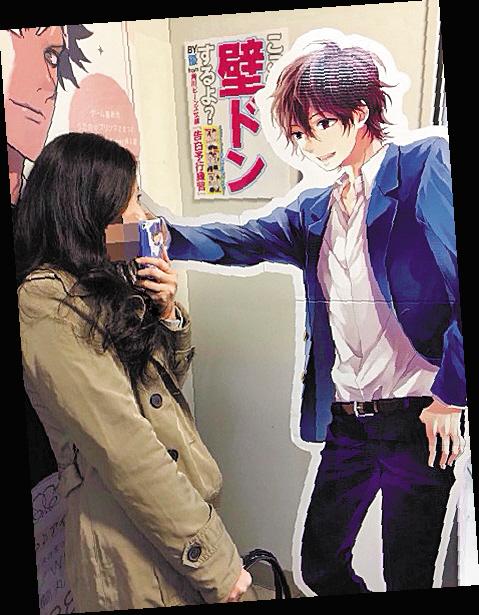 """日本漫画店里也搁置人像,约请主人玩""""壁咚"""""""