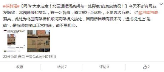 """济南警方迅速辟谣,只是""""视觉裂缝"""",属于正常构造。"""