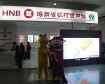 海南农信社推出银商伙伴 近60家企业签约入驻