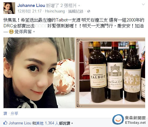 刘乔安在脸书上称自己被骗