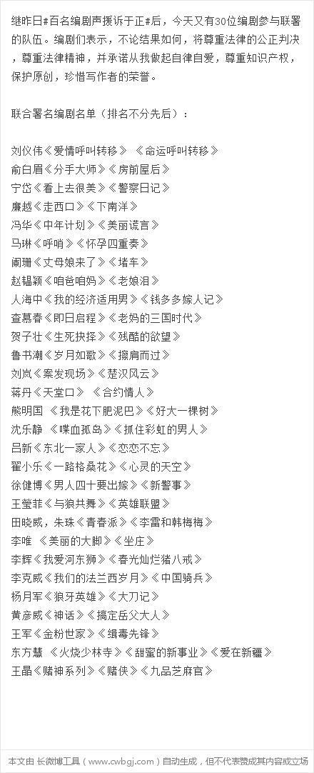 12月12日新增的声援编剧名单