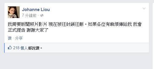 刘乔安像网友求助