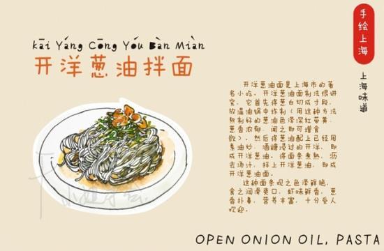 嗲!吃货牛人手绘老上海特色小吃