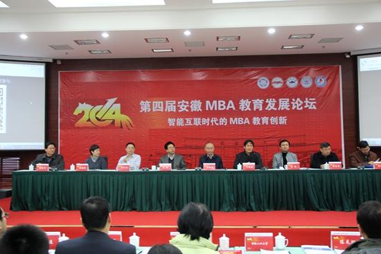 第四届安徽MBA教育发展论坛