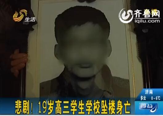 东营19岁高三学生学校坠楼身亡 老师称其压力大