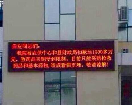"""仙居一医院近日通过LED屏向患者""""哭穷"""""""