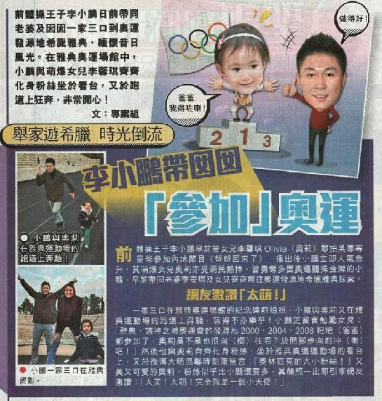 香港媒体报道截图